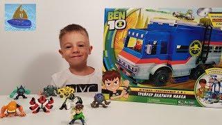 Бен 10 - Открываем Трейлер Дедушки Макса | Игровой Набор с фигурками и машинкой из мультика Ben 10