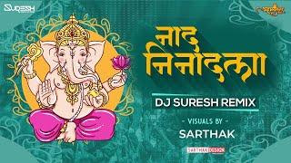 नाद निनादला   Naad Ninaadala   DJ Suresh   AhmednagarDJs