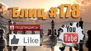 Шахматные партии #178 смотреть с живыми комментариями Blitz Chess with Live Comments