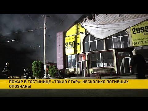 Пожар в одесской гостинице: идёт опознание тел погибших