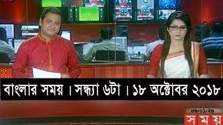 বাংলার সময় | সন্ধ্যা ৬টা | ১৮ অক্টোবর ২০১৮ | Somoy tv bulletin 6pm | Latest Bangladesh News