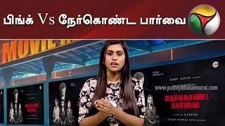 பிங்க் Vs நேர்கொண்ட பார்வை   Pink Vs Nerkonda Paarvai   Nerkonda Paarvai Review