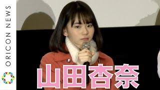 チャンネル登録:https://goo.gl/U4Waal 【関連動画】 山田杏奈主演で最...
