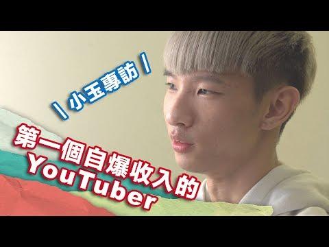 第一個自爆收入的YouTuber!小玉專訪