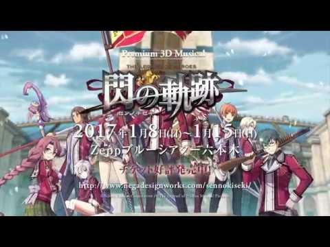 PREMIUM 3D MUSICAL「英雄伝説 閃の軌跡」第1弾CM
