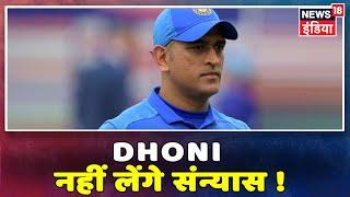 Breaking | MS Dhoni अभी नहीं लेंगे संन्यास, Kohli, Shastri चाहते है धोनी अभी और खेले