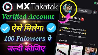 Mx Taka Tak Video Verified Account कैसे मिलेगा  100 Follower पे Verified User   आप भी Verified कीजि screenshot 5
