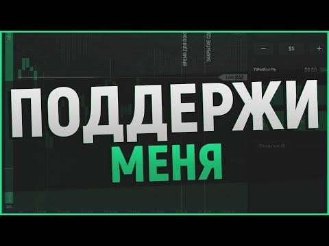 ТРЕЙДЕР С РУБЛЕВКИ - НОВАЯ СТРАТЕГИЯ ( бинарные опционы)