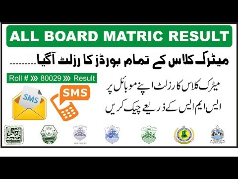 How to check 10th Class Result   Matric Class Result 2019   SSC Result 2019