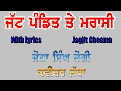 Jatt Pandit Te Marasi | Joga Singh Jogi...