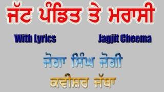 Jatt Pandit Te Marasi | Joga Singh Jogi Kavishr Jatha | LYRICS Ft. Jagjit Cheema