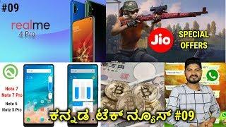 09 ಕನ್ನಡ  ಟೆಕ್ ನ್ಯೂಸ್  Mi Android Q Reame 3i Google Map Whatsapp Realme 4  Kannadatech News