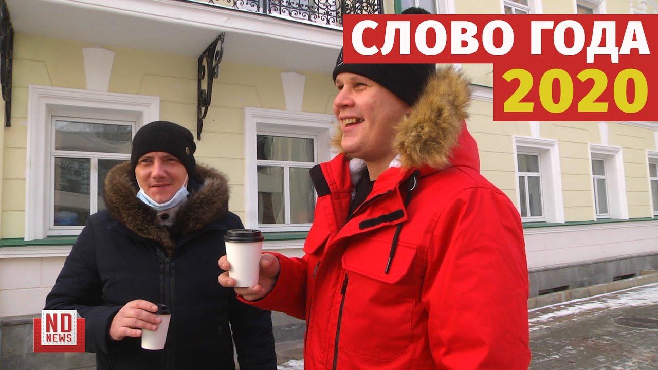 Слово года - 2020. Отвечают жители Екатеринбурга