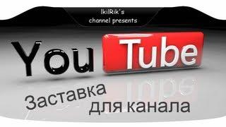Как сделать заставку для канала на Youtube.