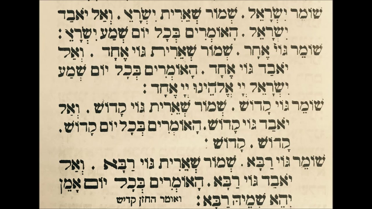 """מו""""ר הרב שמעון חירארי זצוק""""ל בסליחות שפתי רננות- """"שומר ישראל"""""""