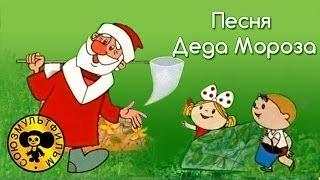 Песни из мультфильмов : Дед Мороз и лето (песня)(Песенка Деда Мороза Текст песни из м/ф