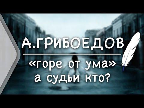 А.С.Грибоедов  «Горе от ума» – Монолог Чацкого