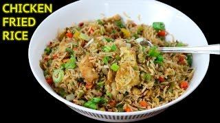 Chicken Fried Rice | Restaurant Style Chicken Fried Rice | Authentic Popular Chicken Recipe