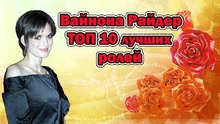 Вайнона Райдер ТОП 10 лучших ролей