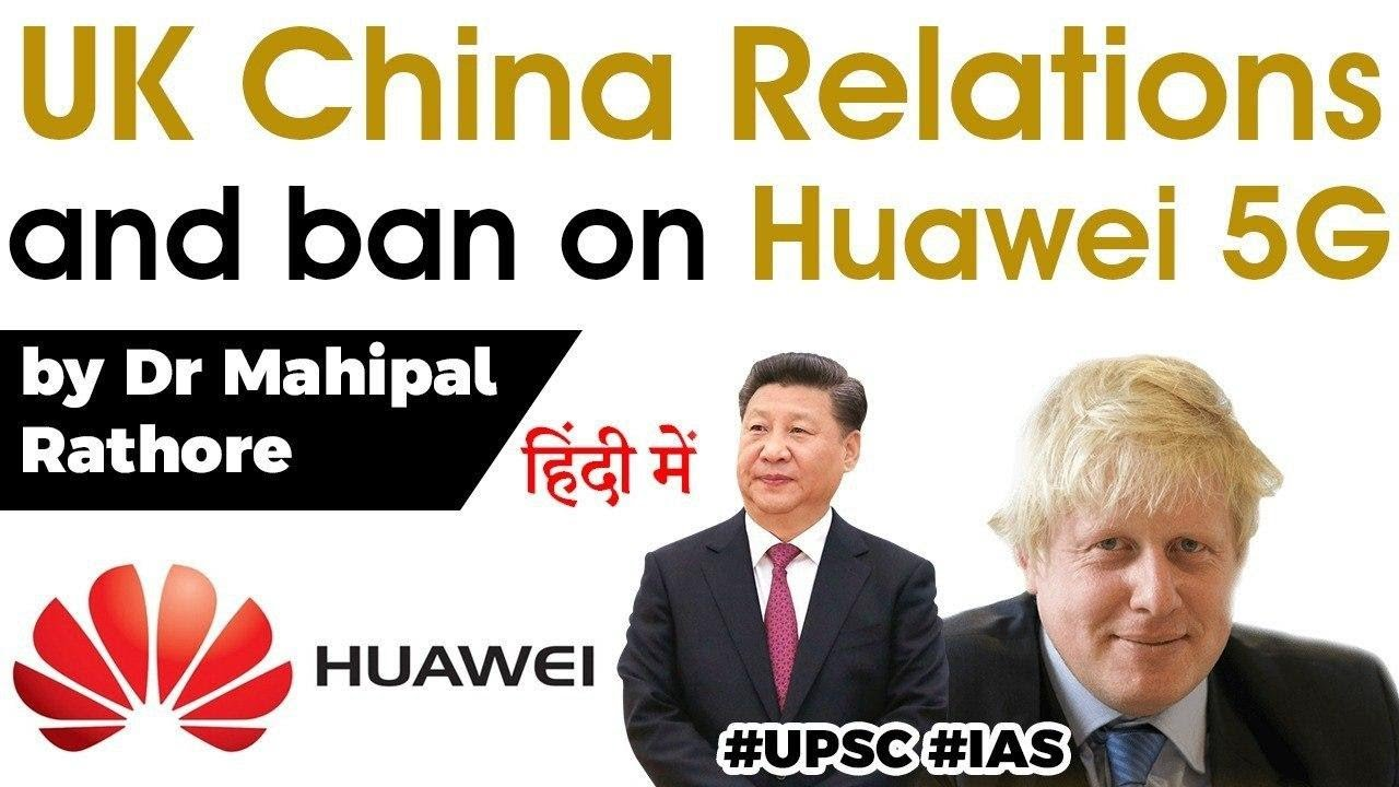 UK bans Huawei from its 5G network, Impact on UK China relations, Current Affairs 2020 #UPSC #IAS