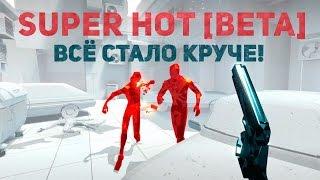 - SUPER HOT Beta Всё стало круче