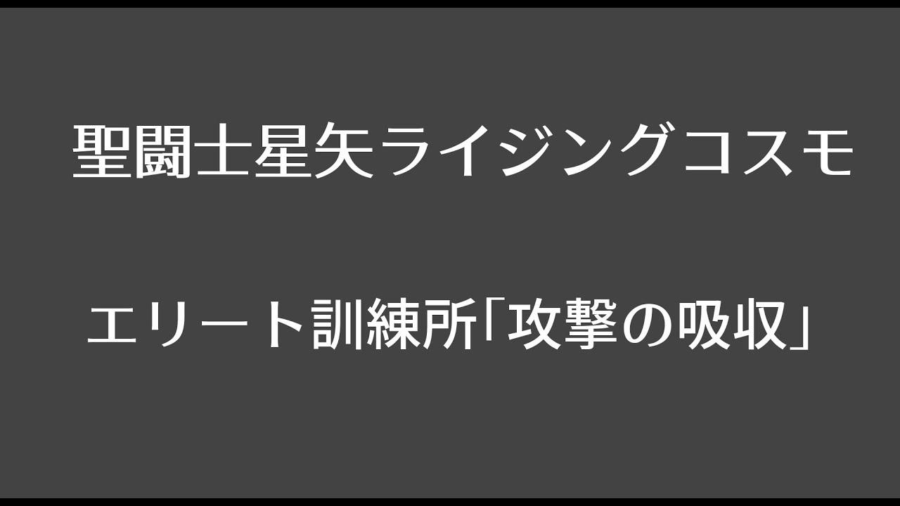 聖 闘士 星矢 ライジング コスモ エリート 訓練 所