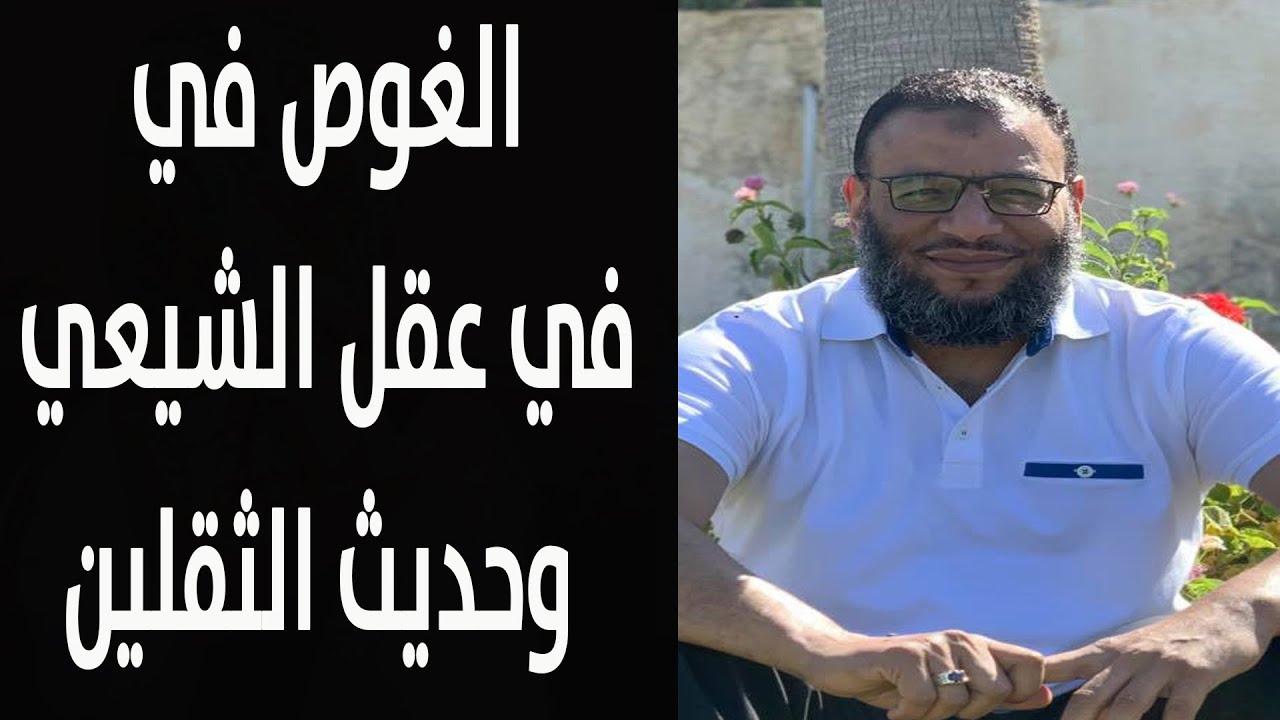 وليد إسماعيل | الغوص في عقل الشيعي وحديث العترة  !!!!!
