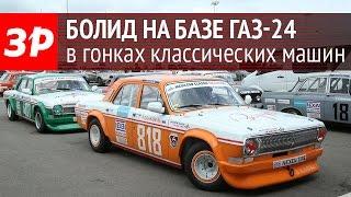 Гоночная Волга ГАЗ-24 «За рулем» на Moscow Classiс Grand Prix