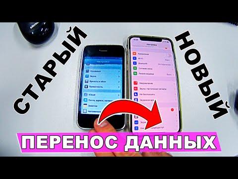 📲 Как перенести данные со старого IPhone на новый | резервная копия Iphone