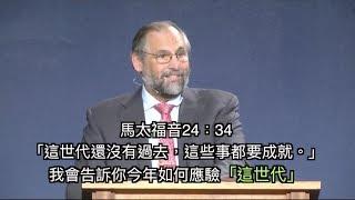 聖經預言   先知性啟示   末世電視   香港耶路撒冷   基督教   香港   聖經 末世   福音 電影