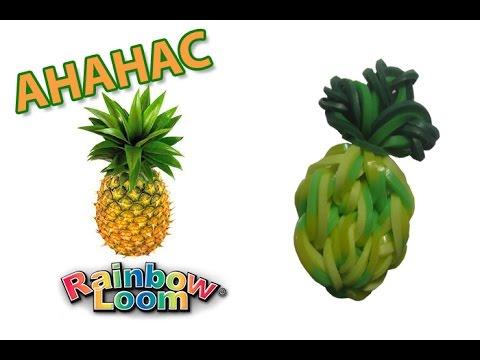 АНАНАС из резинок. Овощи и фрукты из резинок | Pineapple ...