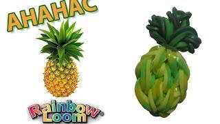 АНАНАС из резинок. Овощи и фрукты из резинок | Pineapple Rainbow Loom