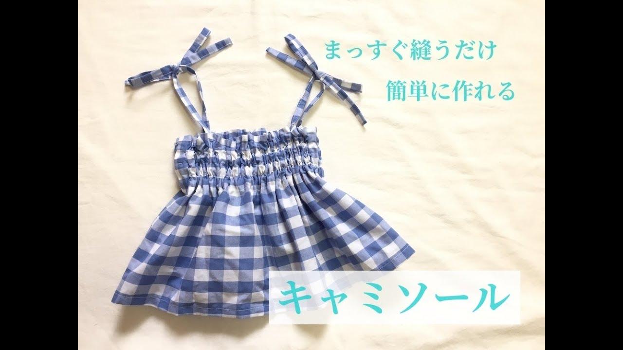 4b115ca27f6fc まっすぐ縫うだけで簡単に作れる!子供用のシャーリングキャミソール☆赤ちゃんのベアワンピースにも