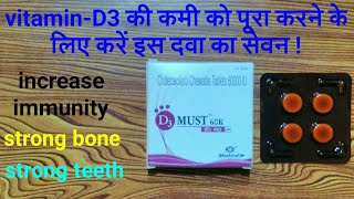 D3 must 60k tablet(review)|vitamin-D3 की कमी को पूरा करने के लिए करें इस दवा का सेवन|vitamin- D3....
