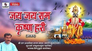 Jay Jay Ram Krushna Hari - Vishubua Vavanjekar - Shree  Vitthal Bhaktigeet - Sumeet Music
