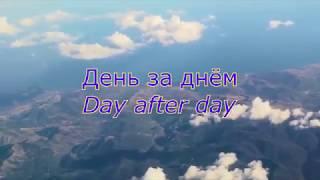 День за днём. Музыка Сергея Чекалина. Day after day. Music Sergei Chekalin.