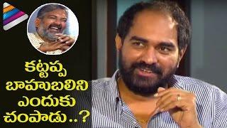 Director Krish Funny Conversation with SS Rajamouli | Gautamiputra Satakarni Movie Interview