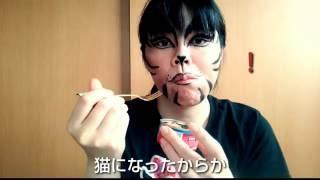 猫缶vs人間缶  前川彩稀恵のフルメイクパニック!#2 前川恵 検索動画 27