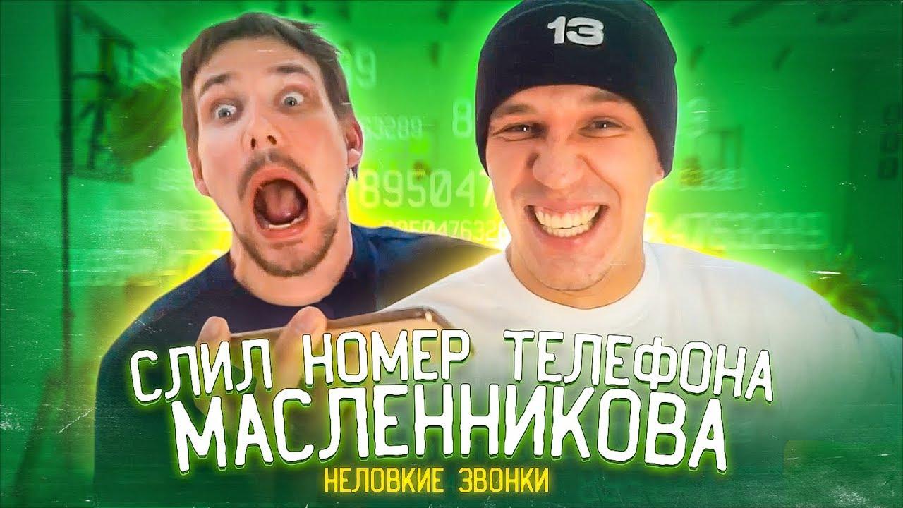 СЛИВ НОМЕРА ДИМЫ МАСЛЕННИКОВА feat. Макс Брандт и Валентин Фокин - Неловкие звонки