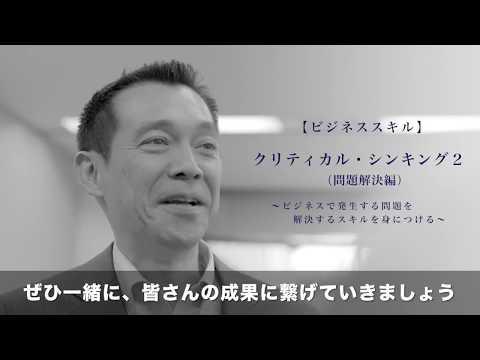 クリティカル・シンキング2(問題解決編)