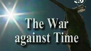 Война против времени
