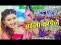 """अरेली काडैले"" Bishnu Majhi New Teej song  | Putaliko vatti - 13 | New Teej Song FT: Binu"