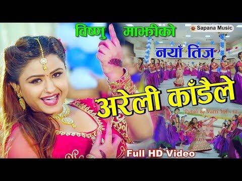 """अरेली काडैले"" Bishnu Majhi New Teej song 2074 | Putaliko vatti - 13 | FT: Binu"