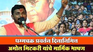 धम्मचक्र प्रवर्तन दिनानिमित्त अमोल मिटकरी यांचे मार्मिक भाषण Amol Mitkari Speech in Nagpur