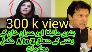 Complete A to Z information about Bushra Manika and Imran Khan re lationshin in urdu /hindi