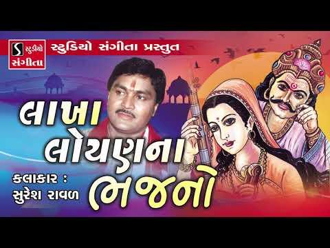 Suresh Raval | Lakha Loyan Na Bhajan | Gujarati Bhajan - Prachin Bhajan