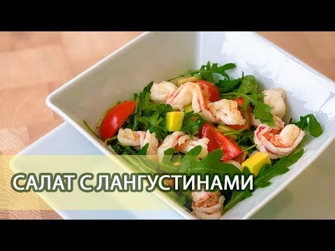 Салат с лангустинами