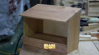 방수합판 고양이급식소만들기 지붕경사 폭510mm
