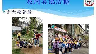 Publication Date: 2020-06-09   Video Title: 2020-2021快快樂樂上小學-學校事務