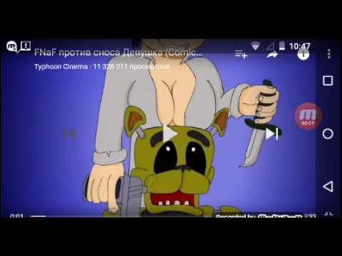 ФНАФ анимация Девушка против аниматроников